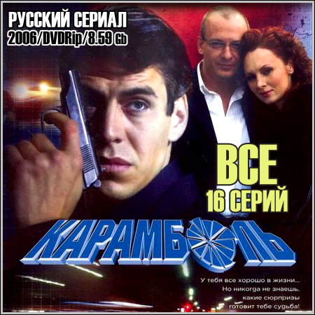 Карамболь Сериал Торрент